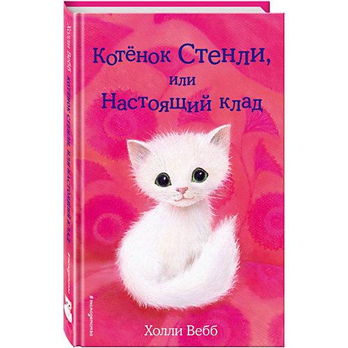 """Повесть """"Добрые истории и зверятах"""" Котёнок Стенли, или Настоящий клад, Холли Вебб от Эксмо"""