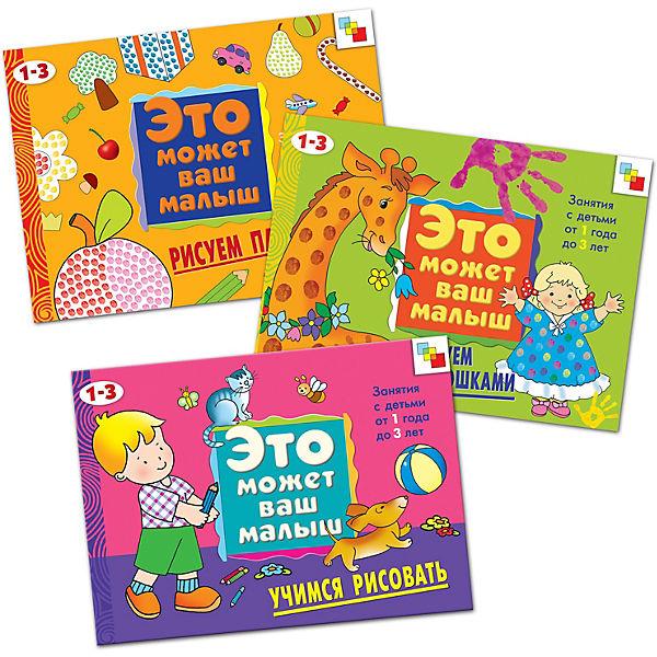 """Комплект книг """"Это может ваш малыш"""" Первые рисунки"""