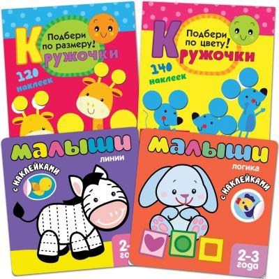 """Комплект книг """"Наклейки для самых маленьких"""" № 1"""