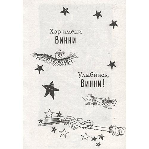 """Фэнтези """"Улыбнись, ведьмочка Винни!"""", Лора Оуэн, Корки Пол от Издательство АСТ"""