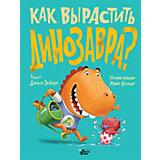 """Сказка """"Как вырастить динозавра?"""", Дж. Эсбаум"""