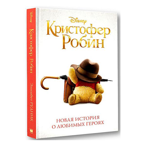 """Сказка """"Disney Винни Пух"""" Кристофер Робин Новая история о любимых героях, Э. Рудник"""