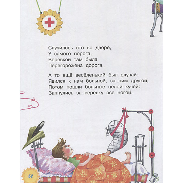 """Сборник """"Стихи о Незнайке и других коротышках"""", Н. Носов"""